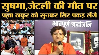 Arun Jaitley, Sushma Swaraj जैसे बड़े BJP Leaders के निधन पर BJP MP Sadhvi pragya का विवादित बयान