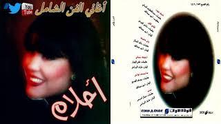 أحلام : أنا ربي بلاني فيك بلوى ( أحبك موت ) 1995 جودة عالية