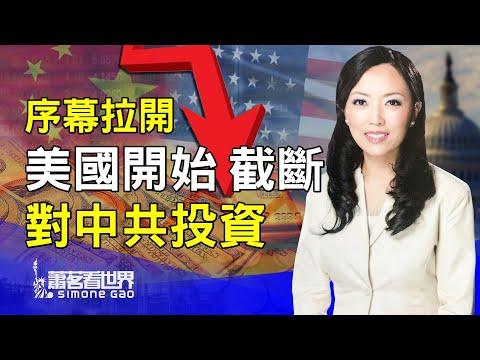 萧铭:川普要发大招!禁止美国退休金投资中国,为全面停止对中共投资拉开序幕。