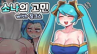 소나의 고민   롤(LOL) 애니메이션
