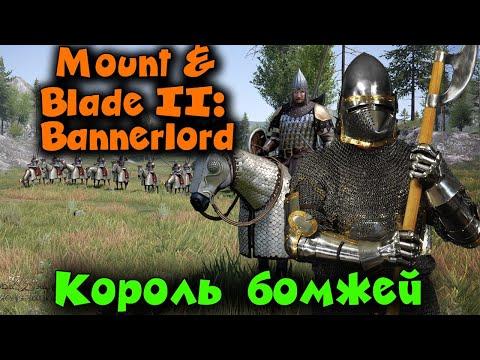 Сражение 1000 воинов в Mount & Blade 2 Bannerlord - Король всей Земли