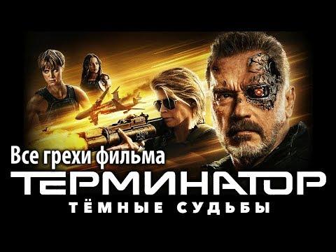"""Все грехи фильма """"Терминатор: Тёмные судьбы"""""""