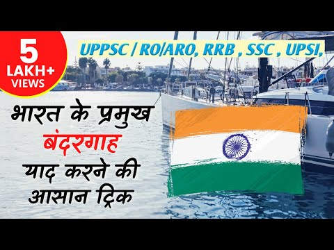 भारत के प्रमुख बंदरगाह | GK trick | Important Indian Port | general knowledge for pcs , up police