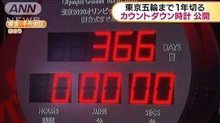開会式まで1年を切る カウントダウン時計公開(19/07/25)