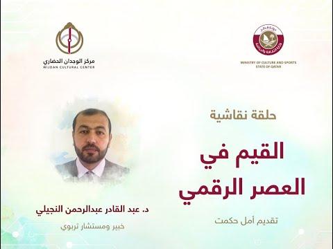""""""" القيم في العصر الرقمي """" للدكتور عبد القادر النجيلي"""