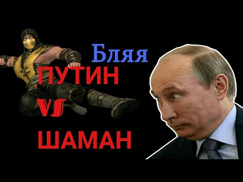 ПУТИН VS ШАМАН !