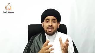 السيد حسن الخباز  لماذا ليس هناك بركة في أموالنا