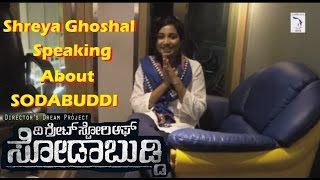 Shreya Ghoshal Speaking About Sodabuddi Songs | Latest Kannada Movie 2016