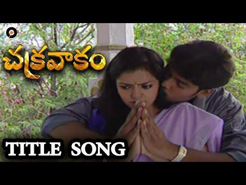 Enduko Naku ee Asalu - Chakravakam Super Hit Telugu Serial Title Track