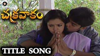 Enduko Naku ee Asalu Chakravakam Super Hit Telugu Serial