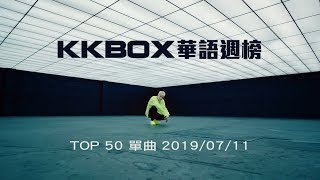 Baixar [2019.07.11] KKBOX 華語單曲週榜排行榜 Taiwan C-POP Music Chart TOP50