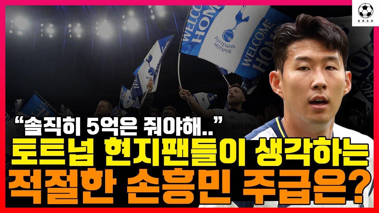 """토트넘 현지팬들이 생각하는 적절한 손흥민 주급은?? """"솔직히 5억은 줘야해.."""""""