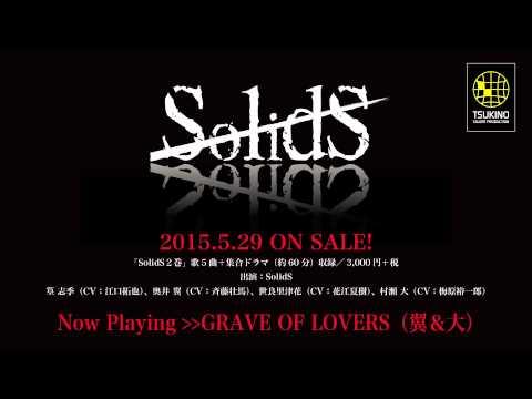 SolidS vol.2収録楽曲クロスフェード試聴