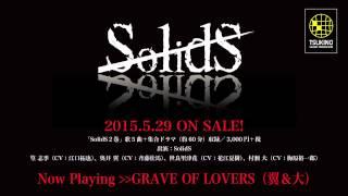 SolidS vol.2収録楽曲クロスフェード試聴 thumbnail