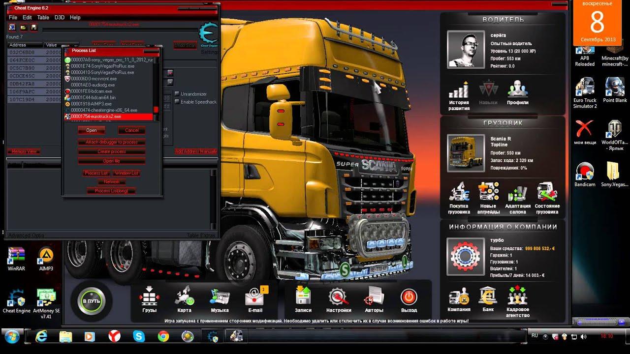 как взломать на деньги игру euro truck simulator 2