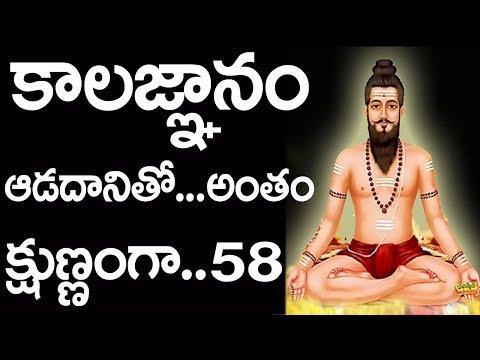 బ్రమ్మం గారి కాలజ్ఞానం ..ఆడదానితో అంతం తప్పదు| kalagnanam potuluri veera brahmendra swamy kalagnanam