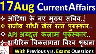 Current Affairs | 17 August 2019 | Current Affairs for IAS, Railway, SSC, Banking & next exams crack