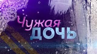 Чужая дочь 2018 сериал смотреть онлайн Анонс (новинка)
