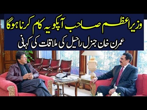 Imran Khan Calls on Raheel Sharif and Discussed the Upcoming Visit