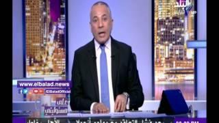 تعليق أحمد موسى على هدف عبد الله السعيد في أوغندا.. فيديو