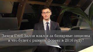 Зачем Глеб Задоя взялся за бинарные опционы и что будет с рынком форекс в 2016 году?(, 2015-12-08T09:33:01.000Z)