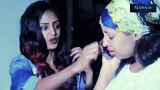alena tv tesfit abraha dgul hiyab part three ድጉል ህያብ ሳልሳይ ክፋል new eritrean movie 2017