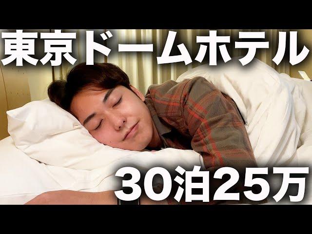 特典がエグすぎる!東京ドームホテル30泊25万円プランが神でした。
