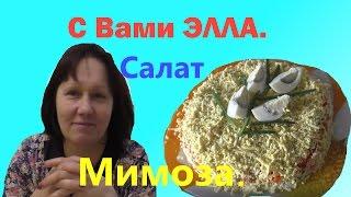 Салат (Мимоза)