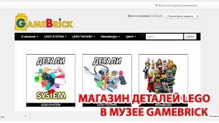 Магазин деталей LEGO! Продажа кубиков ЛЕГО поштучно Technic и system. купить в музее(, 2017-03-12T22:58:28.000Z)