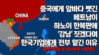 중국한테 앞바다 뺏긴 베트남 정부가 하노이 한복판에 '강남'짓겠다며 한국기업에게 전부 맡겨버린 이유::중국기업이 참 치사하게 사업했다.