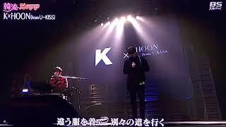雪桜 K(カン・ユンソン강윤성)&Hoon(ヨ・フンミン여훈민)UKISS