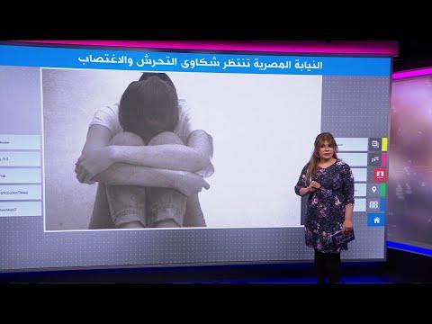 تفاصيل تحقيقات مزاعم -التحرش- وتصريحات لمحامية الفتيات في مصر  - 18:58-2020 / 7 / 6