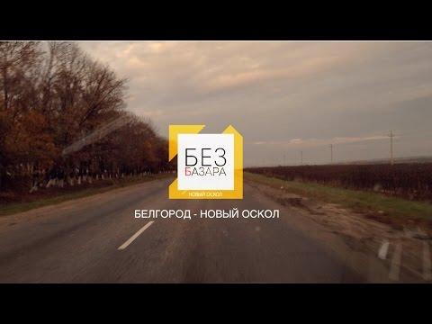 Маршрут Белгород -