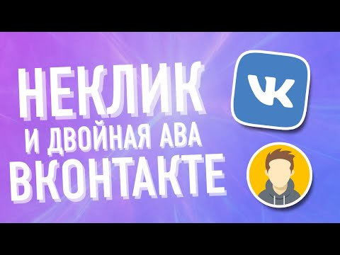 Как сделать неклик и двойную аватарку в ВКонтакте на телефоне | Android and iPhone