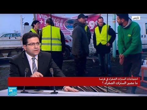 ما مصير احتجاجات -السترات الصفراء- بعد هجوم ستراسبورغ؟  - نشر قبل 2 ساعة