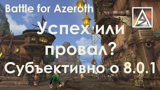 Battle for Azeroth. Первые месяцы дополнения - успех или провал?
