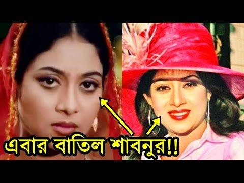 শাকিব খানের পর এবার শাবনুর কে বাতিল করল পরিচালক সমিতি!!!   Shabnur New Movie Latest News 2017