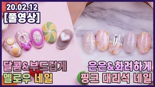 [더젤 x 픽네일업] 은은&화려한 핑크 대리석 …