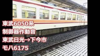 【制御器作動音】東武6050系 区間急行 南栗橋行き