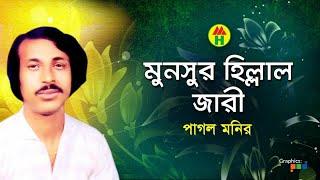 Pagol Monir - Munsur Hillal Jari | মুনসুর হিল্লাল জারী | Bangla Jari Gaan | Music Heaven