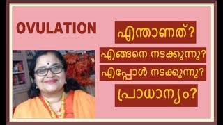 Ovulation - What? How? When? Importance? Explained in Malayalam