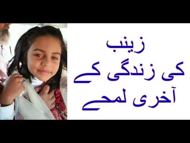 Zainab  Ka Jnaza Video |Seven-year-old Masoom Zainab| | justice for zainab Pakistan Kasur #1