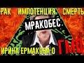 Мракобесие Ирины Ермаковой : ГМО вызывает рак, Женщины-гермафродиты, Масоны | ГМОфобы | Syrix goose