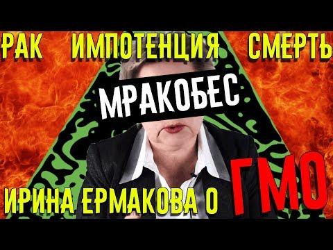 Мракобесие Ирины Ермаковой