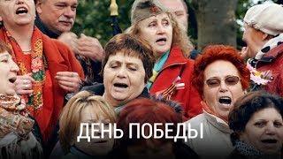 Как празднуют 9 мая в Берлине россияне | РЕАЛЬНОЕ КИНО