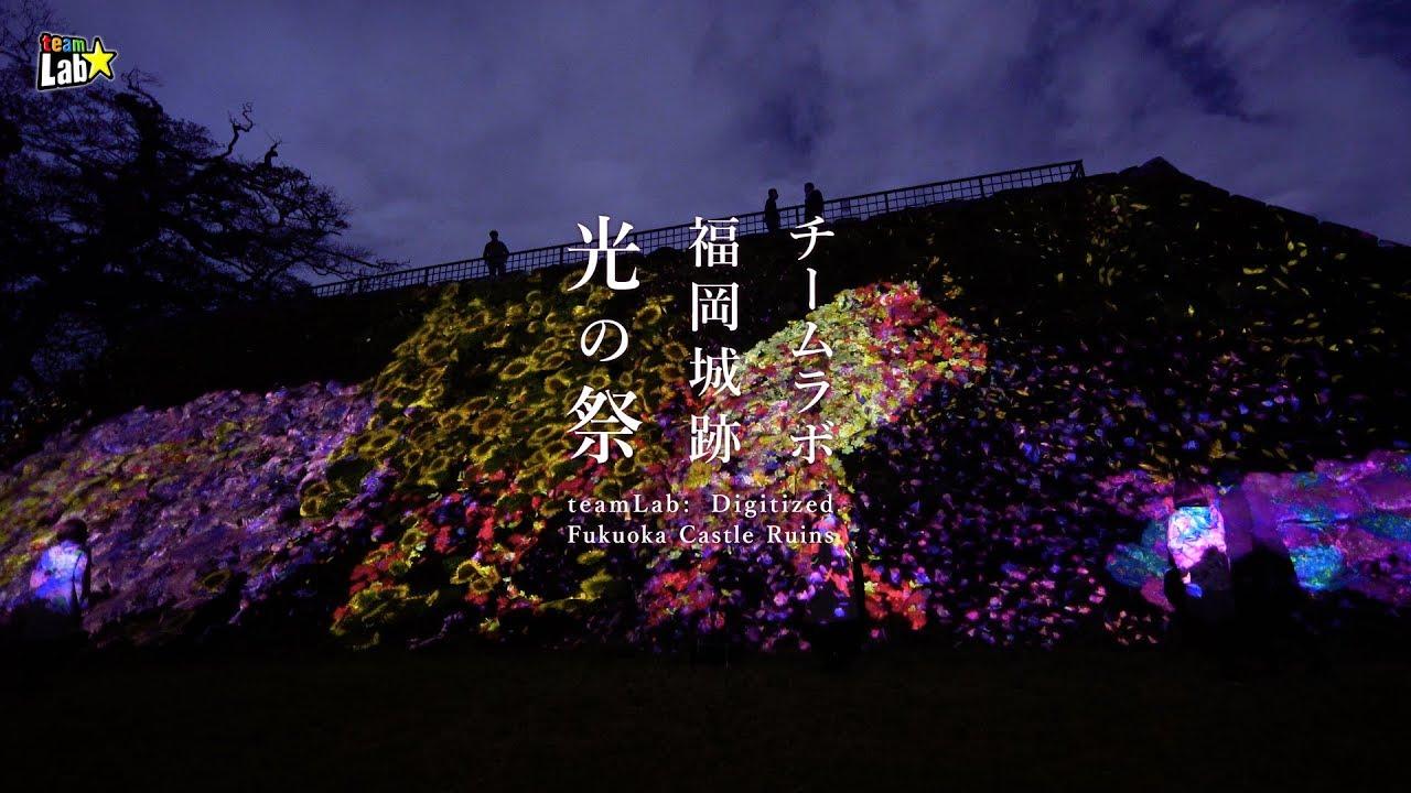 福岡 チーム ラボ 2020年春 ヤフオクドーム隣に複合エンターテインメントゾーン誕生!「E・ZO