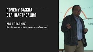 Почему важна стандартизация   Иван Гладких   Prosmotr