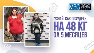 Отзыв после уменьшения желудка. Минус 48 кг за 5 месяцев