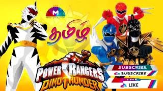 Power Rangers Dino Thunder Theme Song Tamil Version