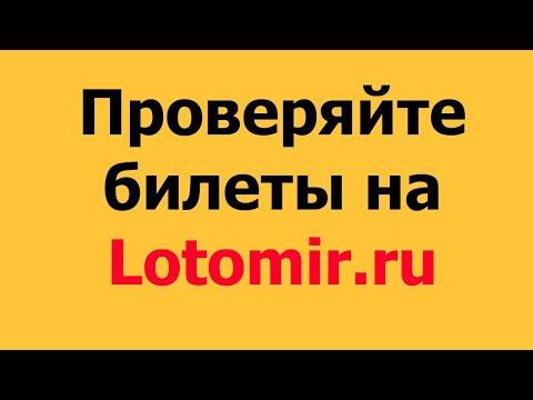 Русское лото тираж 1314 проверить билет по номеру и видео